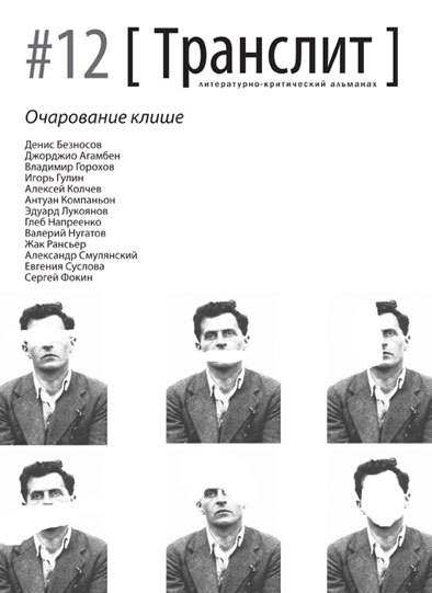 Презентация 12-го выпуска литературно-критического альманаха «Транслит»: «Очарование клише».