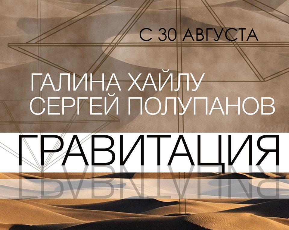 ГРАВИТАЦИЯ. Выставка Галины Хайлу и Сергея Полупанова