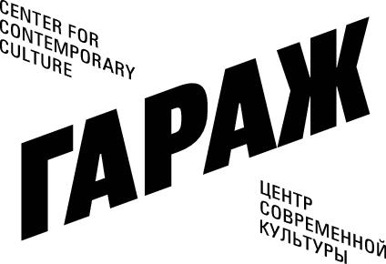 «Типография» и «Гараж» запускают совместный проект в Краснодаре