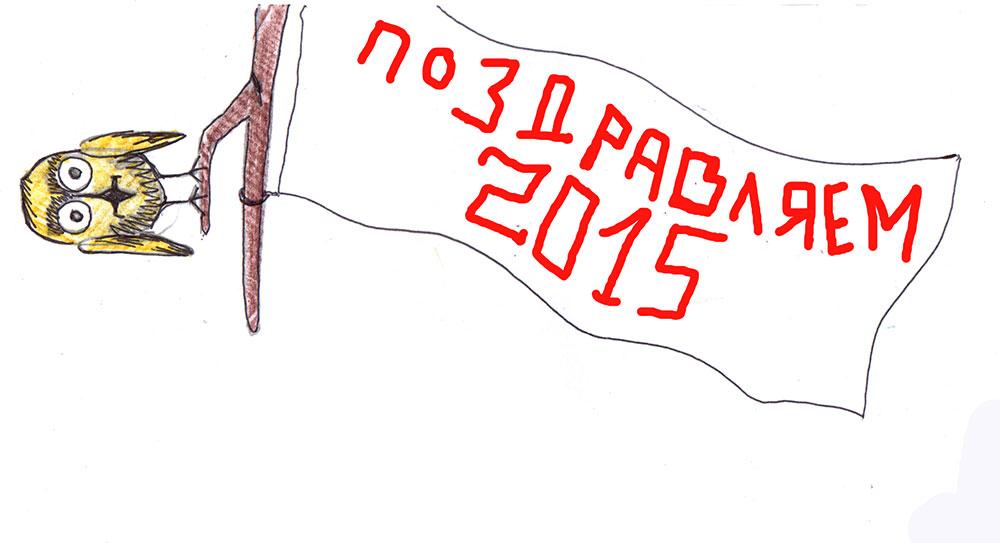 КИСИ поздравляет с Новым 2015 годом!