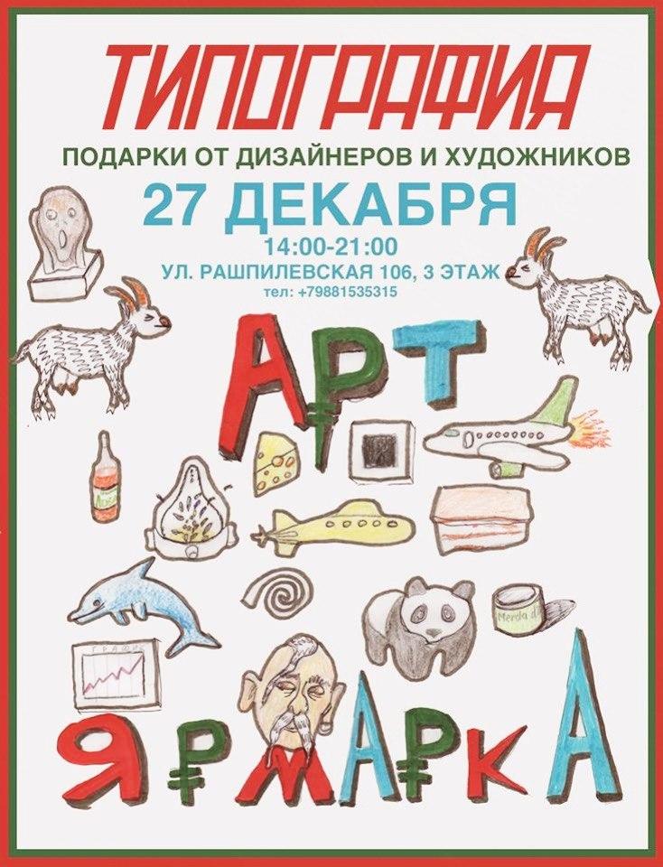 «Арт-Ярмарка» в Типографии.