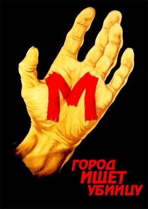 Киноклуб с Олегом Панаэтовым. «М – Город ищет убийцу».