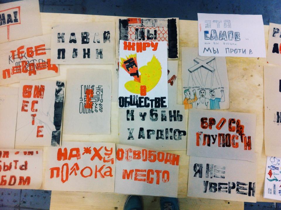 Объединение Подпольная типография. Часть II