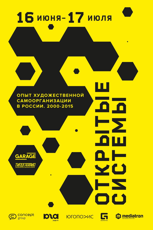 Выставка Музея «Гараж» в КЦСИ Типография