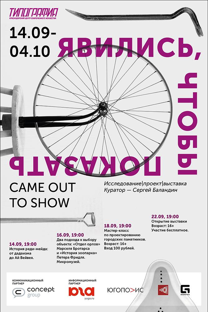 Выставка-исследование «Явились, чтобы показать (CAME OUT to SHOW)» в КЦСИ Типография
