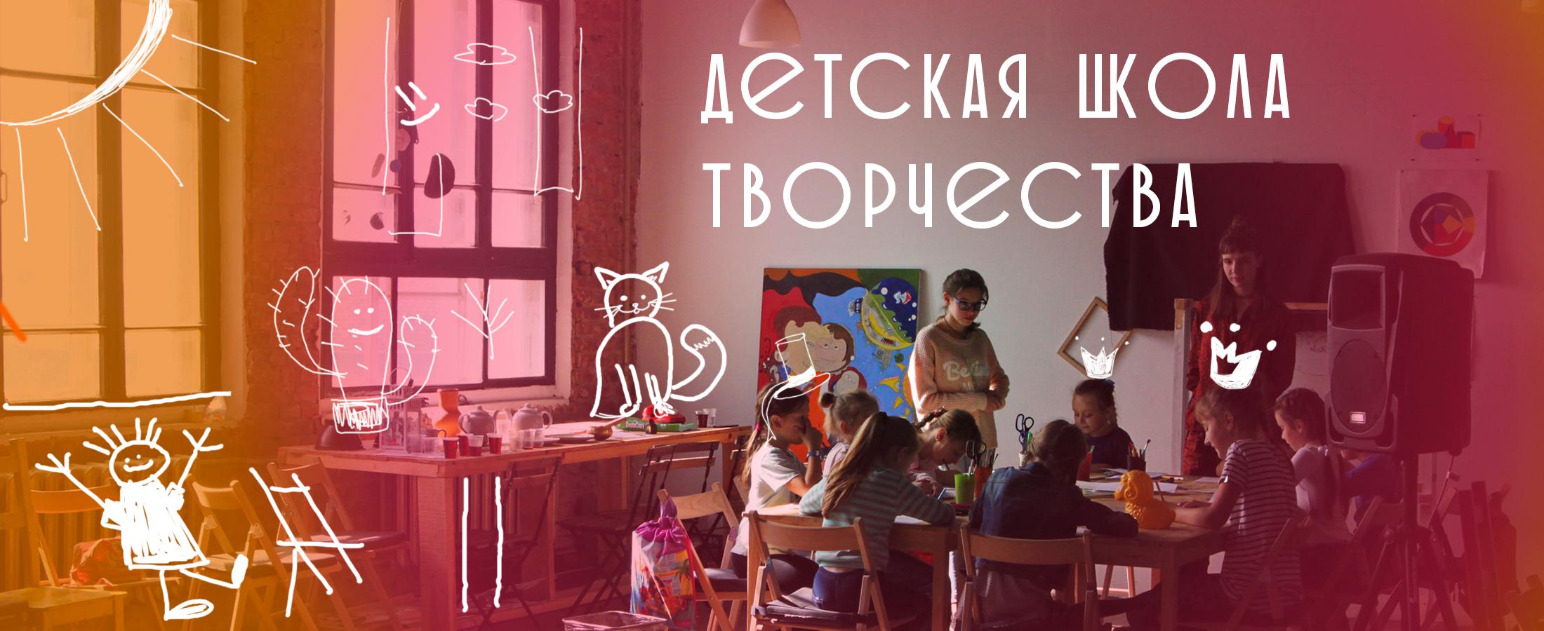 Школа творчества