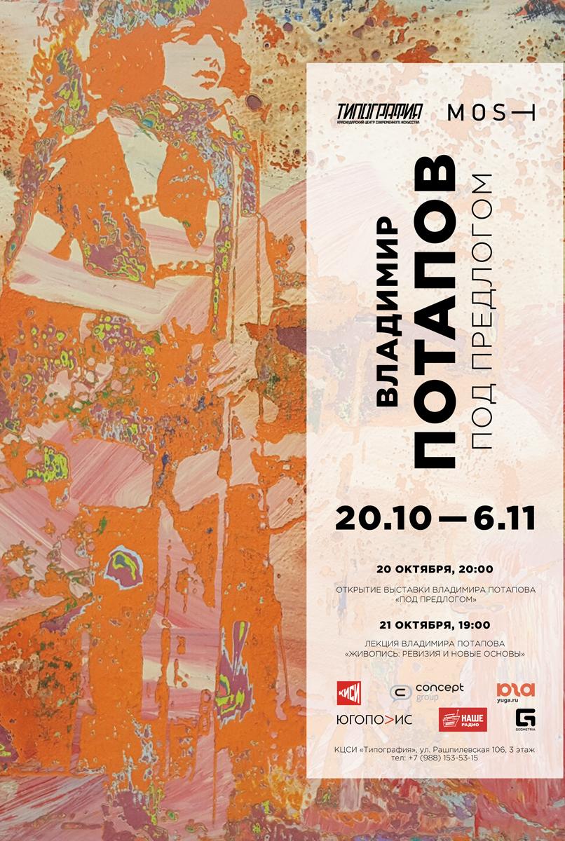 «Под предлогом» выставка Владимира Потапова в КЦСИ Типография