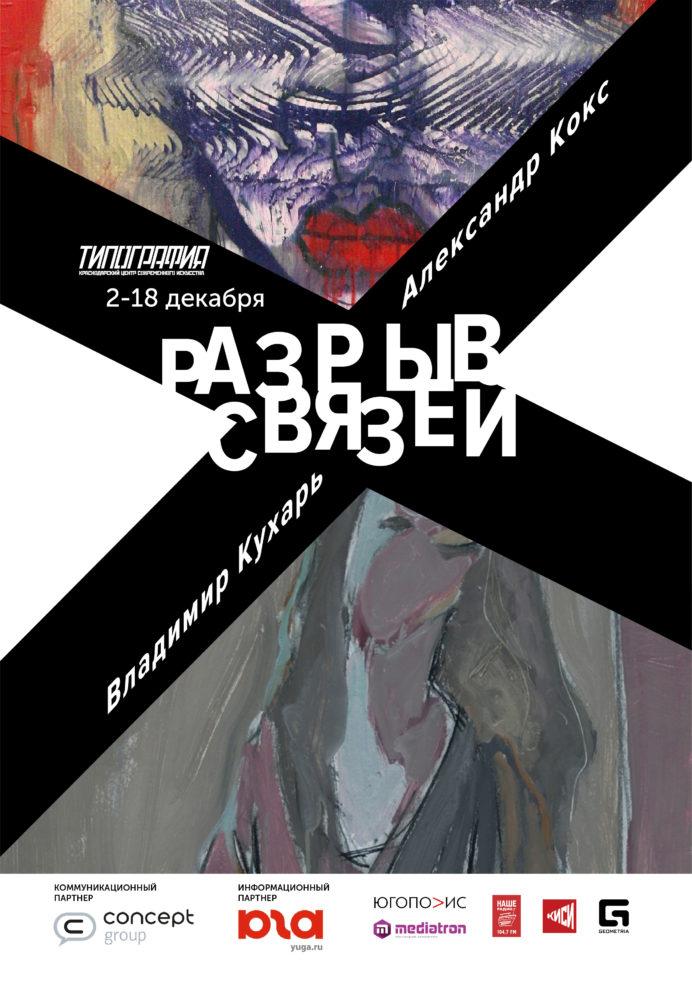 «Разрыв связей» выставка Александра Кокса и Владимира Кухаря в КЦСИ Типография