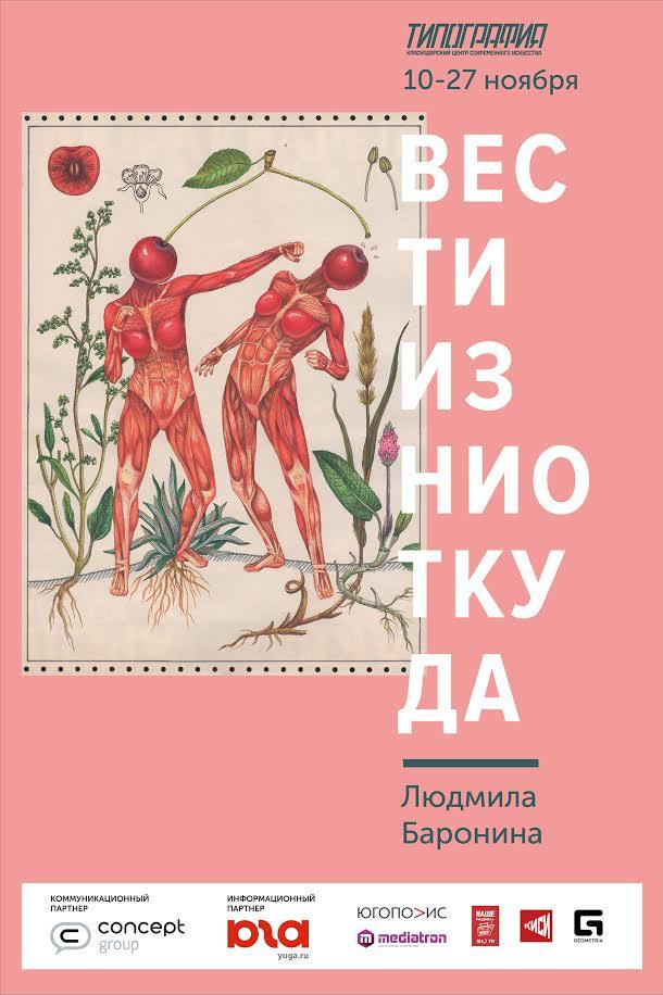 Выставка Людмилы Барониной «Вести из ниоткуда» в КЦСИ Типография