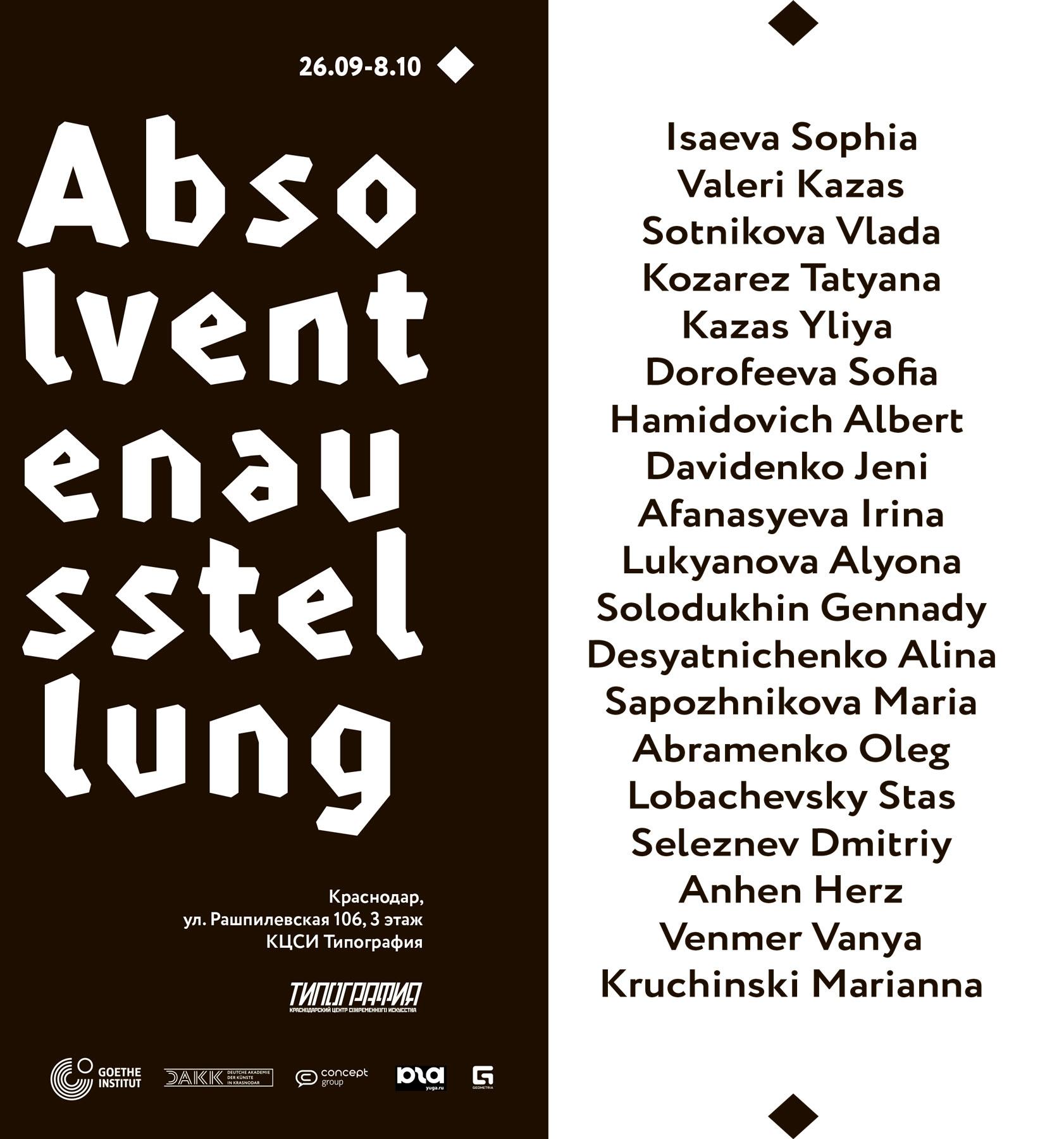 Фотоотчет с выпускной выставки Absolventenausstellung академии DAKK