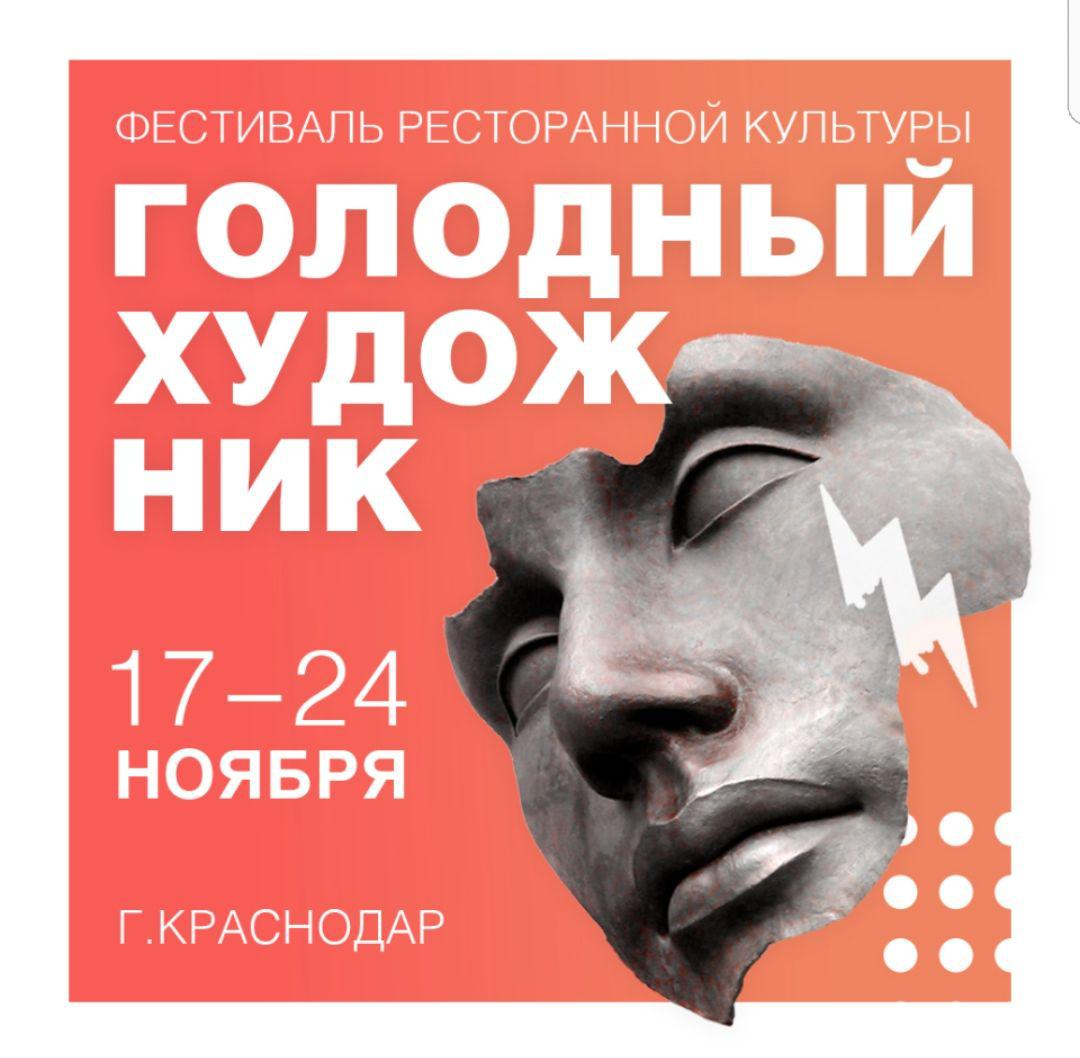 С 17 по 24 ноября фестиваль «Голодный художник»