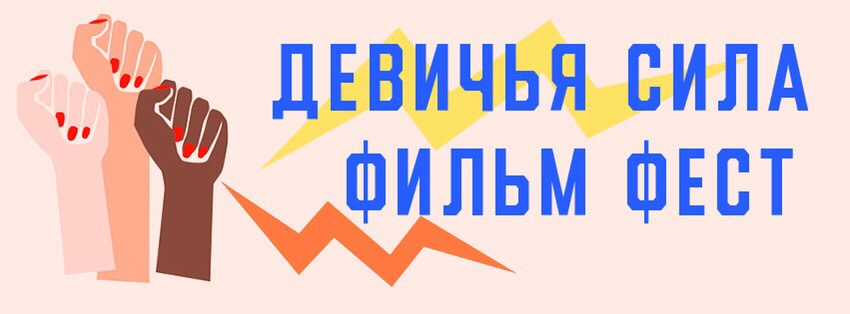 ДЕВИЧЬЯ СИЛА ФИЛМ ФЕСТ